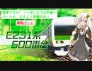 【VOICEROID実況】電車でGO!!はしろう山手線 解説パート4 山手線E231系 その1