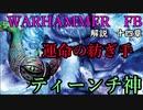 【解説】Total War:WARHAMMER Ⅱ】なんとなく解る!混沌(ティーンチ編全編) 第十四章(解説動画)【夜のお兄ちゃん実況】