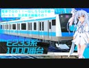 【VOICEROID実況】電車でGO!!はしろう山手線 パート5 京浜東北線 その1