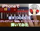 iPhoneギターでDOESの「曇天」TVアニメ『銀魂』OPテーマをフルコーラス弾いてみた