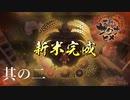 初めての稲作【天穂のサクナヒメ】#2