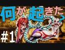 【SAMURAI SPIRITS】何が起きた?#1【ナコルル アムベ ヤトロ】