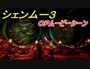 シェンムー3 OPムービーシーン! #1 【shenmue3】