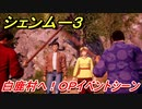 シェンムー3 白鹿村へ!OPイベントシーン! #2 【shenmue3】