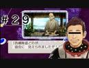 【二人実況】社蓄が行く!桃鉄令和で1世紀、29年目!#29