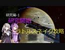 【X4FD】ゆかりとあかりの航宙日誌 Part22【VOICEROID実況】