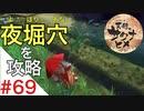 天穂のサクナヒメ Part69【女性実況】