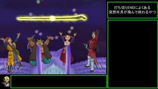 【PS2版ドラクエ8】 バグあり低レベルクリア Part13【ゆっくり解説】