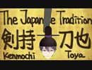 The Japanese Tradition 剣持刀也