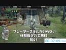 【世界記録】モンスターハンターライズ チュートリアルRTA 2分9秒704