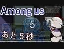 【Among us】あと5秒
