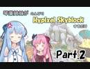 【Minecraft】琴葉姉妹がのんびりHypixel Skyblockするだけ Part.2【VOICEROID実況】