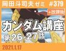 #379 機動戦士ガンダム完全講義 第26話「復活のシャア」&第27話「女スパイ潜入!」(4.78)+放課後