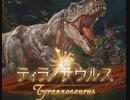 【グラブル】VSティラノサウルス【HELL95】