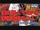 【第13回】海外同人TRPG事情を知ろう!【TRPG放送】