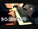 【ただジャズが好きなだけシリーズ】at Last (1942 song) - ジャズピアノ