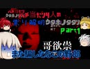 【ゆっくり実況】バチ当たり4人の祟り解明ウタホノタタリ【第一夜】