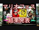 【スプラトゥーン2】マリオ35周年フェス「スーパーキノコ vs スーパースター」結果発表