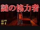 超ビビりの友人にswitch最恐ホラーゲームを実況させてみた【シャドーコリドー・影廊】#7