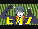 【斎藤一】彼岸【Fate/UTAU】