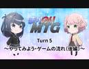 【MTG初心者向け】新装・まりのりMTG Turn5 ~やってみよう・ゲームの流れ(後編)~