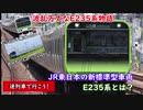 迷列車で行こう! JR東日本の標準型車両E235系とは?