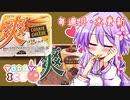 【今日のアイス #06】爽 チョココーヒー / クッキー&チーズ【月・木更新】