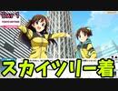 ゆっくり実況】日本観光案内ギャルゲー 「Go! Go! Nippon! ~My First Trip to Japan~」Part5