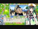 【桃鉄令和】85年のハンデを背負った東北ずん子 Part6