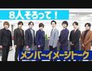 【3rd#42】俳協K4と8人そろって!メンバーイメージトーク【K4カンパニー】