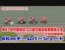 【4kmチームパーシュート】第47回中国地区プロ選手権自転車競技大会