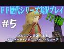 ファイナルファンタジー歴代シリーズを実況プレイ‐FF4編‐【5】