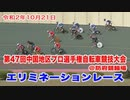 【エリミネーションレース】第47回中国地区プロ選手権自転車競技大会