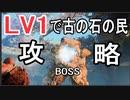 【GOD OF WAR】初めての『BOSS古の石の民』の攻略【縛りプレイ】