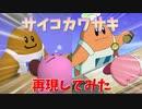 【星のカービィ】サイコパスカワサキ再現してみた!【ジオラマ】