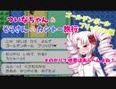 【ポケモンLG】ついなちゃん&そらさんのカントー旅行 Part8【VOICEROID実況】