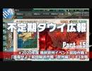 【ゆっくり実況】タウイ広報150.2020晩秋欧州イベ E3攻略