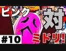 【信長の野望×FF14】#10 ピンク対ミドリ!『ハイデリンの野望』