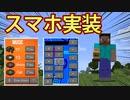 【マインクラフト】スマホMODが便利すぎた! Minecraft実況【マイクラ】