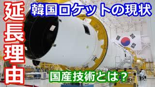 ゆっくり解説】国産技術で開発中の韓国ヌリロケットはなぜ延期を繰り返すのかを解説