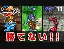 【ロマサガ2】雑魚敵が強すぎて心が折れそうになる【リマスター版 初見実況】Part11