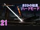♪21【Vigil】初見ハードで実況プレイ