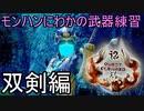 【ゆっくり実況】モンハンにわかの武器練習 双剣編【モンハンライズ】