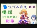 つづみ古文#10 橋姫 ~『平家物語』「剣巻」【CeVIO解説】