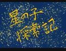 【初音ミク】星の子探索記【オリジナル曲】