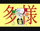 多様 / 初音ミク Tategami