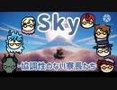【ツイステ偽実況】sky ~協調性のない寮長たち~ 【コメ返+おまけ回】
