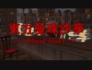 東方曼珠沙華 ~Blood Duet~ EpisodeⅨ