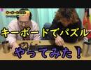 キーボードパズルやってみた!【いまさらトライチャンネル】#147
