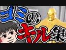 【フォートナイト】ゴミプレイヤーのキル集